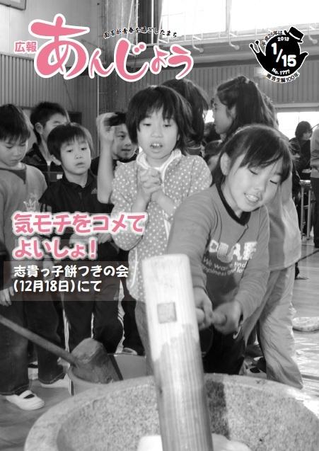広報あんじょう2013年(平成25年 ...